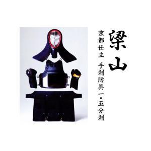 京都仕立 手刺防具1,5分刺 梁山 kyotobudougu