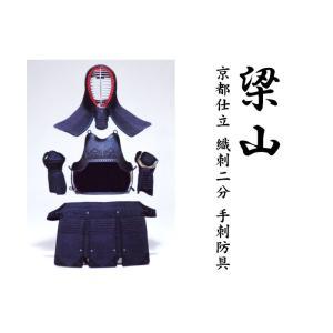 京都仕立 織刺2,0分手刺防具 梁山 kyotobudougu