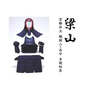 京都仕立 織刺2,5分 手刺防具 梁山 kyotobudougu