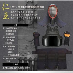 特製1.2分紺鹿革手刺防具 仁王 kyotobudougu