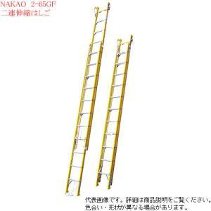ナカオ はしご 2連 伸縮  FRP 絶縁 バンボ  2-65GF 送料無料