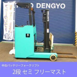 中古フォークリフト 住友 SHINKO リーチ 1.5t  バッテリー車 最大荷重1500kg