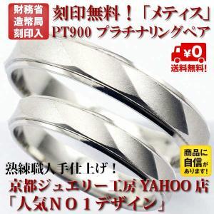 結婚指輪 マリッジリング 「メティス」 プラチナ pt900 ペアリング 2本セット 財務省造幣局検...