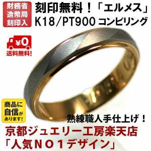 結婚指輪 マリッジリング プラチナ リング pt900 プラチナ k18 ゴールド コンビ ペアリング 用 エルメス