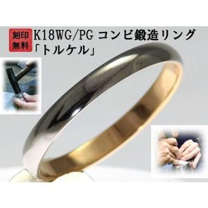 結婚指輪 マリッジリング ペア リング 用  Marriage ring ペアリング 用 K18 ゴ...