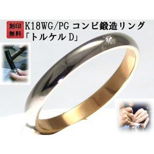 結婚指輪 マリッジリング ペア リング 用 Marriage ring K18 ホワイトゴールド W...