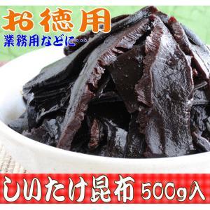 お徳用 業務用などに  ご飯のお供お取り寄せ商品 京の昆布の佃煮 しいたけ昆布 500g|kyotokatsura