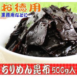 お徳用 業務用などに  ご飯のお供お取り寄せ商品 京の昆布の佃煮 ちりめん昆布 500g|kyotokatsura