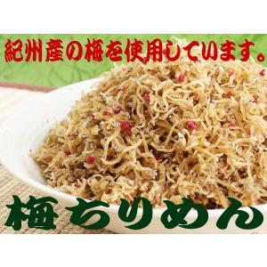 ご飯のお供お取り寄せ商品 カルシウム豊富なちりめんじゃこと紀州産梅を使用した 梅ちりめん 50g|kyotokatsura