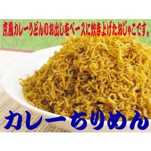 ご飯のお供お取り寄せ商品 京風カレーうどんのお出しをベースにカルシウム豊富なちりめんじゃこと炊き上げ、カレー味に… 当社独自の味 カレーちりめん 50g|kyotokatsura