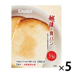 バイオテックジャパンの越後シリーズ。植物性乳酸菌でゆっくりとたんぱく質を分解したお米から作られた、低...