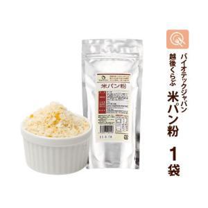 """""""カラッ""""とした食感と香ばしい香り、米粉を使った自慢のパン粉、できました。"""