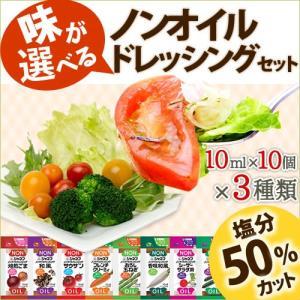 ノンオイルドレッシング 味が選べるセット (10ml×10個)×3種類 お弁当 小袋 小分け 減塩ドレッシング 低カロリー ポイント消化 キユーピー|kyotomatai