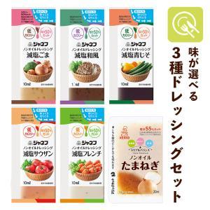 ノンオイルドレッシング 味が選べるセット (10ml×10個)×3種類 減塩ドレッシング 低カロリー...