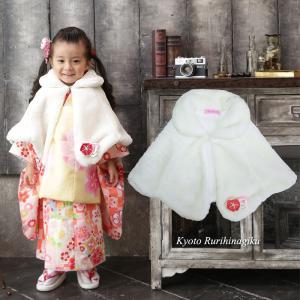 七五三 ショール ケープ お正月 つまみ飾り付き ファー 3歳用 kyotorurihinagiku