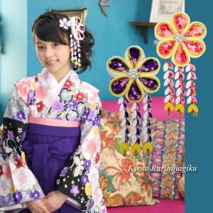 卒業式 髪飾り 小学生 髪飾り 【 はんなり 】 つまみ レトロ こども 七五三 女の子 結婚式 ムラサキ 白 お祝い プレゼントに 日本製|kyotorurihinagiku