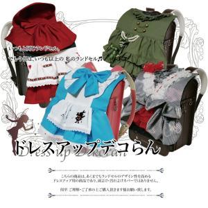 ドレスアップデコらん 布地タイプ ランドセルカバー デコらん 本体+専用ドレス 日本製 入学祝 新入学 女の子|kyotorurihinagiku