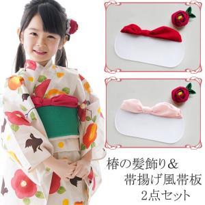 椿の髪飾り&帯揚げ風帯板 2点セット 帯板 子供 こども おびいた 浴衣用 アクセサリー|kyotorurihinagiku