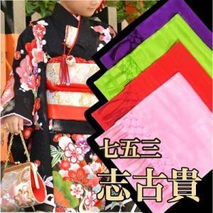 しごき 志古貴 七五三 赤 ピンク 黄緑 紫 ポリエステル|kyotorurihinagiku