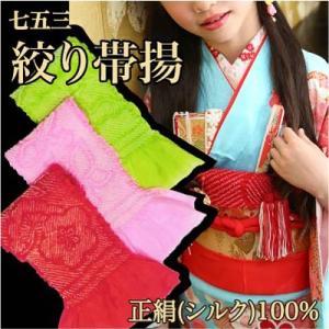 おびあげ 帯揚 帯揚げ 絞り帯揚 七五三 子供 七歳 7才 赤 ピンク 黄緑 正絹 シルク|kyotorurihinagiku