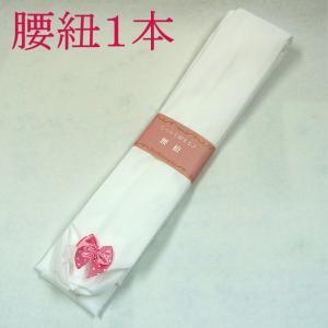 リボン付き 腰紐1本 (※当店で着物を購入されたお客様のみお申込み頂けます)|kyotorurihinagiku