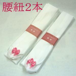 リボン付き 腰紐2本 (※当店で着物を購入されたお客様のみお申込み頂けます)|kyotorurihinagiku