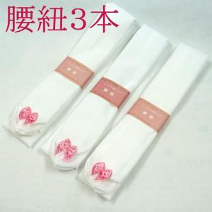リボン付き 腰紐3本 (※当店で着物を購入されたお客様のみお申込み頂けます)|kyotorurihinagiku