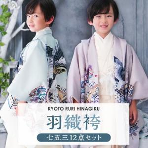 七五三 着物 男の子 セット 袴 芥子色 羽織袴セット はかま フルセット 5歳 5才 五歳 着物セット 販売 マスタードカラー|kyotorurihinagiku
