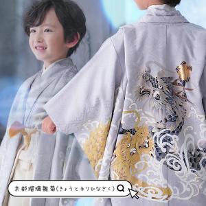 七五三 男の子 5歳 袴 七宝 着物 セット 羽織袴セット はかま フルセット 5歳 5才 五歳 着物セット 販売 袴が簡単に着れるアジャスター付き|kyotorurihinagiku