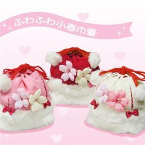 七五三 巾着 バッグ 「ふわふわ小春」 ファー 七五三 巾着  結婚式 3才 7才 お祝い プレゼントに|kyotorurihinagiku