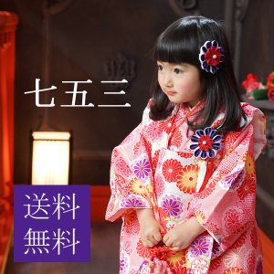 七五三 着物 3歳 被布セット 女の子 着物 きもの 「 万華鏡 」 753 しちごさん 三歳 3歳 三ツ身 お祝い着|kyotorurihinagiku