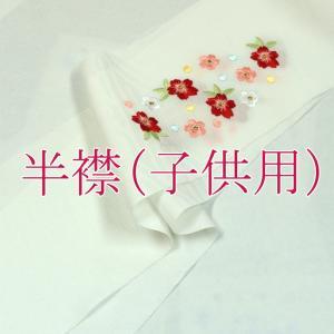 半襟 子供 (白) 刺繍 刺繍衿 日本製 こども 子供用|kyotorurihinagiku