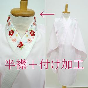 半襟+付け加工 (※当店で着物を購入されたお客様のみお申込み頂けます)|kyotorurihinagiku