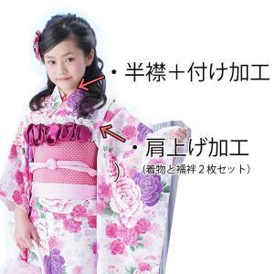 半襟付け&肩上げ 加工 (※半襟代を含みます)|kyotorurihinagiku