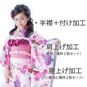 半襟付け&肩上げ&腰上げ 加工 (半襟代を含みます)|kyotorurihinagiku