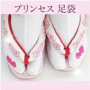 「プリンセス足袋」 ピンクのハート スワロフスキー 子供 こども 3歳用 13cm〜14cm、15cm〜16cm|kyotorurihinagiku