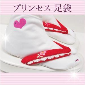 「プリンセス足袋」 ピンクのハート スワロフスキー 子供 こども 7歳用 17cm〜18cm、19cm〜20cm、21cm〜22cm|kyotorurihinagiku