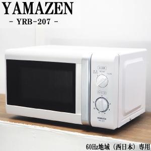 中古/DB05-012/美品/電子レンジ/IRIS OHYAMA/アイリスオーヤマ/IMG-T177-5-W/50Hz(東日本)地域専用/単機能レンジ/2020年式の画像