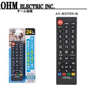 - 商品情報 -  ・オーム電機 ・AV-R570N-K ・TV用シンプルリモコン  - 商品仕様 ...