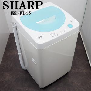 中古/SB-ESFL45/洗濯機/4.5kg/SHARP/シャープ/ES-FL45/送風乾燥/一人暮...