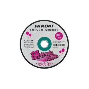 HiKOKI 切断トイシ 105mm 研ちゃんカットシリーズ ソフト ステンレス・金属用 200枚入 AZ60PBF 0023−3009|kyotoyamamura