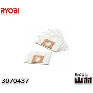リョービ 集じん機用 紙パック 5枚入 3070437|kyotoyamamura