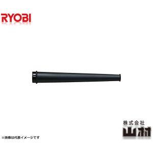 リョービ ブロワ用 ロングノズル(450mm) 6075567|kyotoyamamura