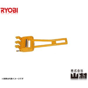 リョービ ウインチ用 専用アーム 685103A|kyotoyamamura