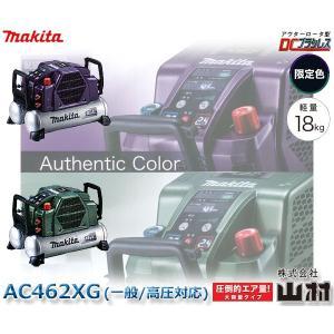 マキタ エアコンプレッサ AC462XG 限定色 AP/AG (タンク容量16L)|kyotoyamamura