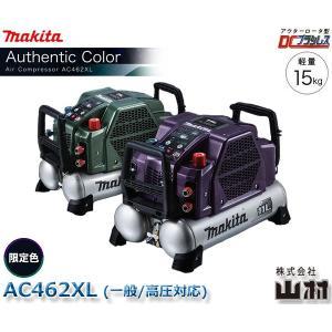 マキタ エアコンプレッサ AC462XL 限定色 AP/AG (タンク容量11L)|kyotoyamamura