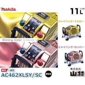 マキタ エアコンプレッサ AC462XL 限定色 SY/SC (タンク容量11L)|kyotoyamamura