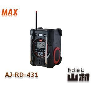 MAX 充電式オーディオ 本体のみ AJ−RD431 タフディオ Bluetooth搭載|kyotoyamamura
