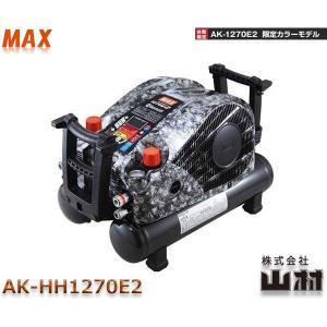 MAX 限定カラーモデル 高圧エアコンプレッサ AK−HH1270E2 ガイアシルバー|kyotoyamamura