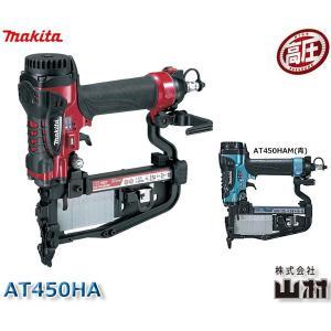 マキタ 4mm幅 高圧フロアタッカ AT450HA/HAM|kyotoyamamura